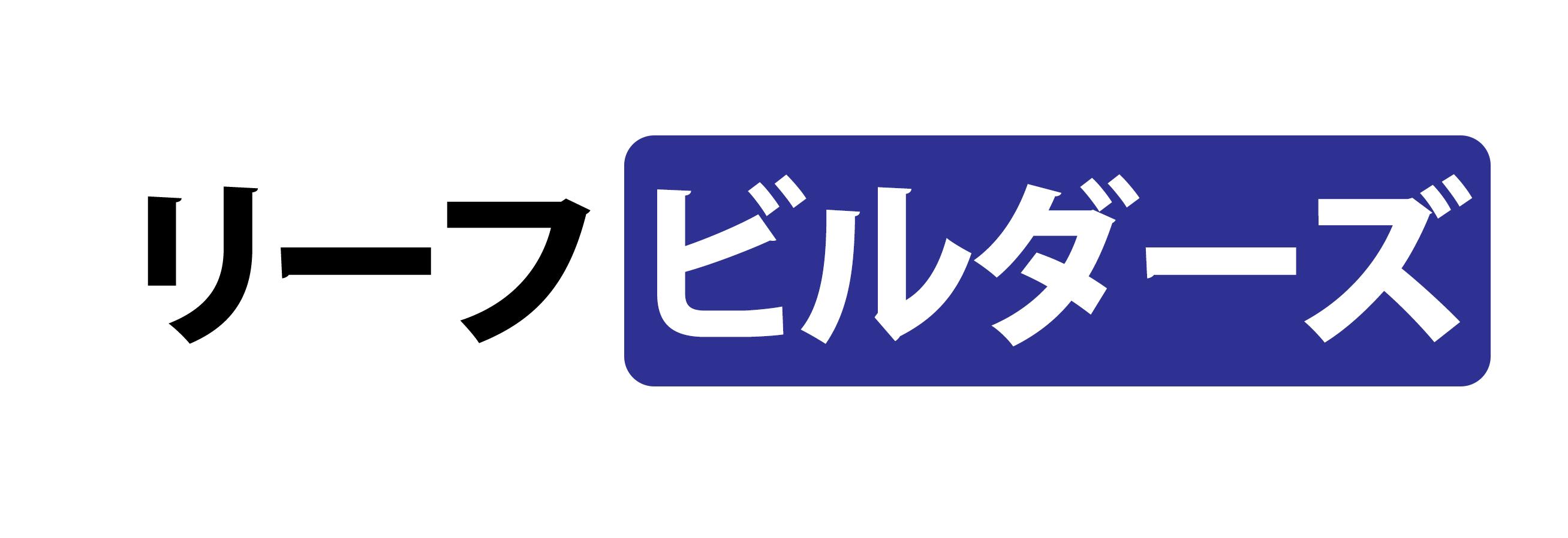 reefbuilders_logo
